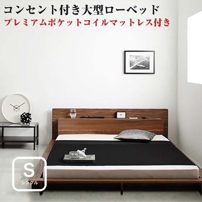 フロアベッド モダンライト コンセント付き 大型ローベッド プレミアムポケットコイルマットレス付き シングルサイズ シングルベッド ベット 低いベッド ウォルナットブラウン ブラック おしゃれ インテリア 寝具 家具 通販