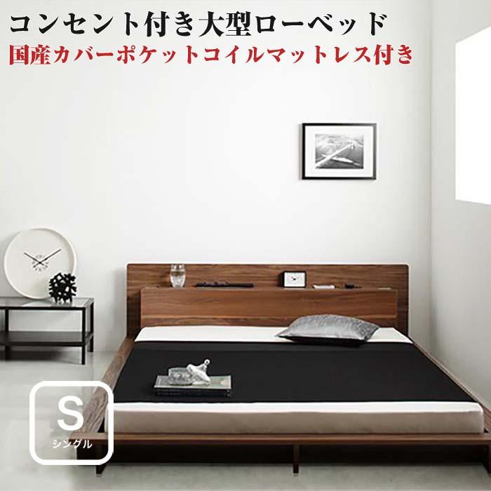フロアベッド モダンライト コンセント付き 大型ローベッド 国産カバーポケットコイルマットレス付き シングルサイズ シングルベッド ベット 低いベッド ウォルナットブラウン ブラック おしゃれ インテリア 寝具 家具 通販