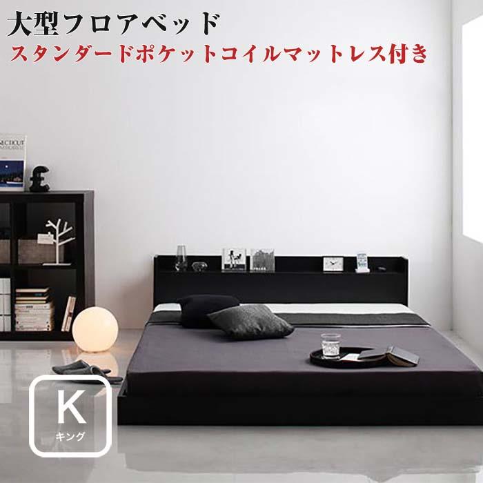 ローベッド 棚付き コンセント付き 大型フロアベッド スタンダードポケットコイルマットレス付き キングサイズ キングベッド ベット マットレス付き 低いベッド ウォルナットブラウン ブラック おしゃれ インテリア 寝具 家具 通販