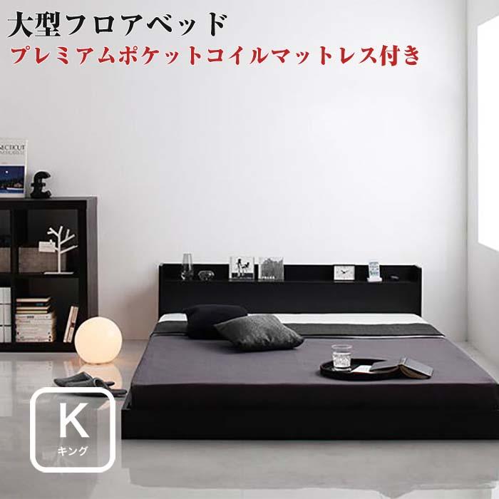 ローベッド 棚付き コンセント付き 大型フロアベッド プレミアムポケットコイルマットレス付き キングサイズ キングベッド ベット マットレス付き 低いベッド ウォルナットブラウン ブラック おしゃれ インテリア 寝具 家具 通販