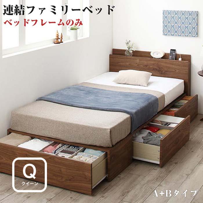 コンパクトに収納できる 連結ベッド ファミリーベッド Dearka ディアッカ ベッドフレームのみ A+Bタイプ クイーンサイズ (SS×2) クイーンベッド クィーン ベット 収納付き 収納ベッド ベッド下収納 コンセント付き 棚付き