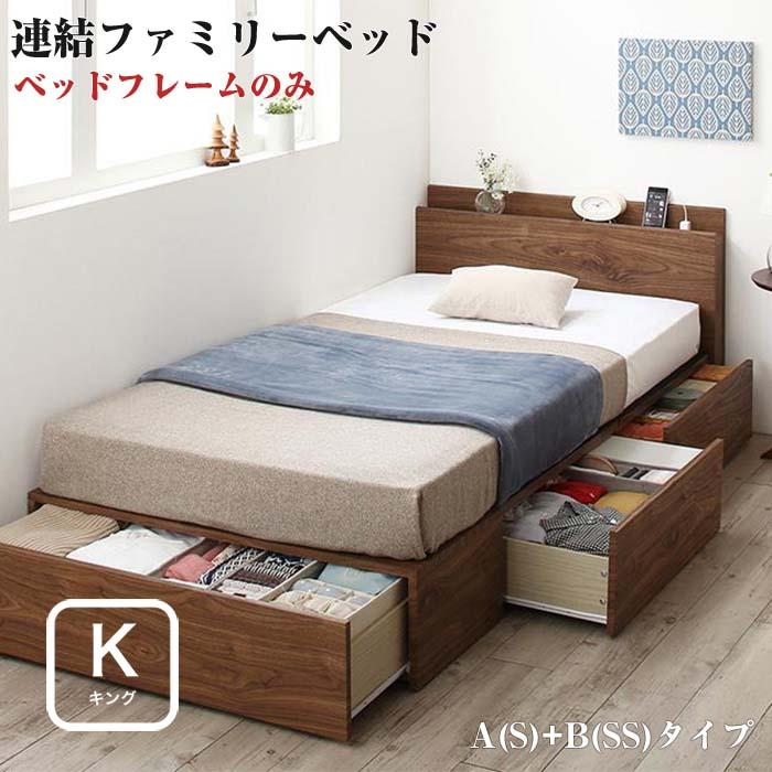 コンパクトに収納できる 連結ベッド ファミリーベッド Dearka ディアッカ ベッドフレームのみ A (S) +B (SS) タイプ キングサイズ (SS+S) キングベッド ベット 収納付き 収納ベッド ベッド下収納 コンセント付き 棚付き