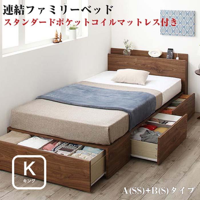 コンパクトに収納できる 連結ベッド ファミリーベッド Dearka ディアッカ スタンダードポケットコイルマットレス付き A (SS) +B (S) タイプ キングサイズ (SS+S) キングベッド ベット 収納付き 収納ベッド ベッド下収納 コンセント付き 棚付き