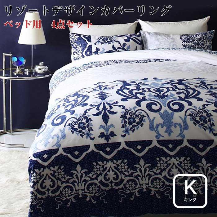 綿100% やわらか 肌触り しわになりにくい リゾートデザインカバーリング Brise de mer series La mer ラメール 布団カバーセット ベッド用 キングサイズ 4点セット
