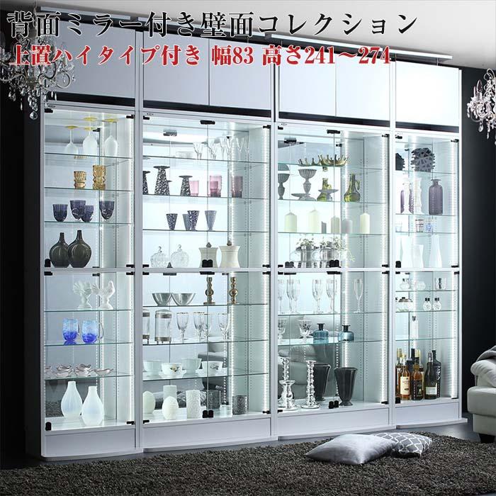 背面ミラー付き 壁面コレクション収納 本体 上置きハイタイプ付き 幅83.1 高さ241~274 壁面収納 ディスプレイラック フィギュア 棚 コレクションラック