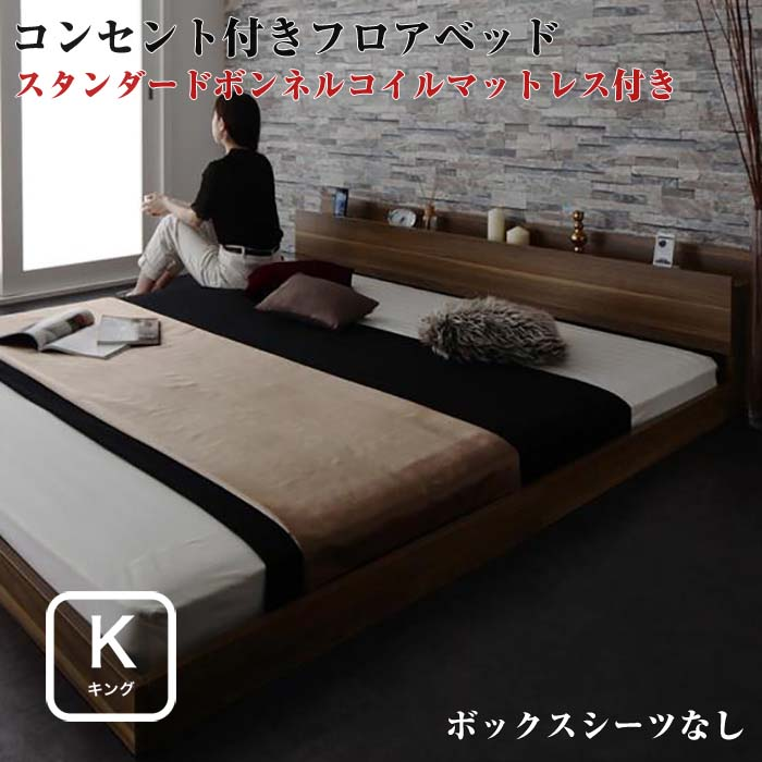 ローベッド モダンライト付き コンセント付き 大型フロアベッド Indirect インディレクト スタンダードボンネルコイルマットレス付き ボックスシーツなし キングサイズ (K×1) キングベッド ベット