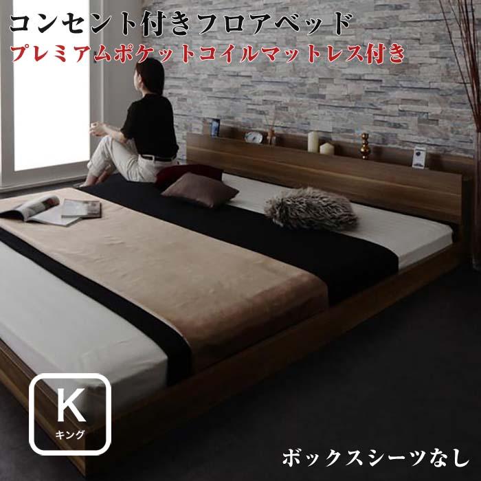 ローベッド モダンライト付き コンセント付き 大型フロアベッド Indirect インディレクト プレミアムポケットコイルマットレス付き ボックスシーツなし キングサイズ (K×1) キングベッド ベット おしゃれ インテリア 寝具 家具 通販