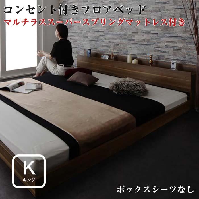 ローベッド モダンライト付き コンセント付き 大型フロアベッド Indirect インディレクト マルチラススーパースプリングマットレス付き ボックスシーツなし キングサイズ (SS+S) キングベッド ベット おしゃれ インテリア 寝具 家具 通販