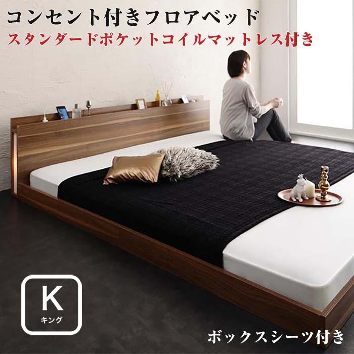 ローベッド モダンライト付き コンセント付き 大型フロアベッド Gracemoon グレースムーン スタンダードポケットコイルマットレス付き ボックスシーツ付き キングサイズ (K×1) キングベッド ベット おしゃれ インテリア 寝具 家具 通販
