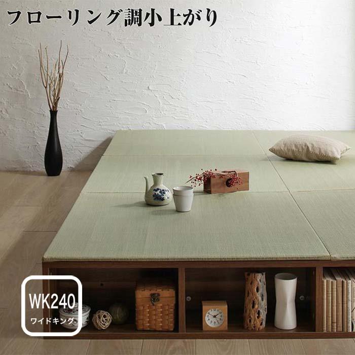 お客様組立 シェルフ棚付き 引出収納付きベッドとしても使える フローリング調デザイン小上がり ひだまり ワイドK240 (SD×2)