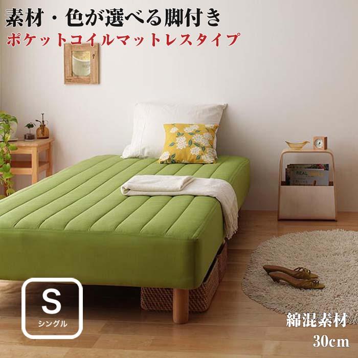 マットレスベッド カバーリング 脚付きマットレスベッド ベット ポケットコイルマットレスタイプ 綿混素材 シングルサイズ 30cm シングルベッド ベット