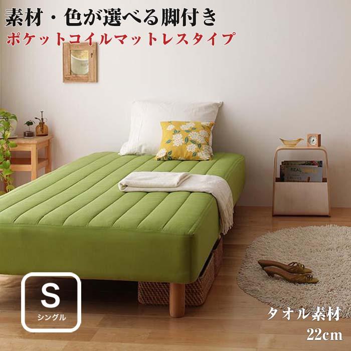 マットレスベッド カバーリング 脚付きマットレスベッド ベット ポケットコイルマットレスタイプ タオル素材 シングルサイズ 22cm シングルベッド ベット