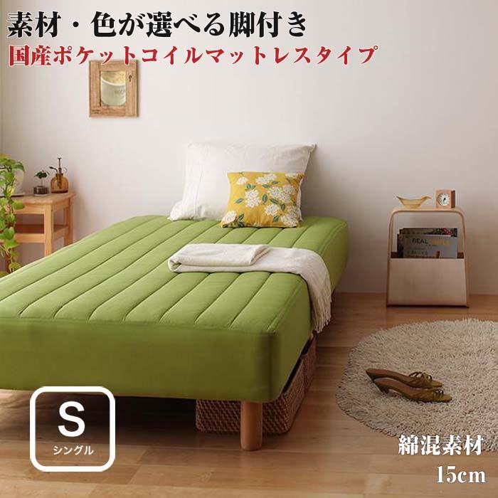 マットレスベッド カバーリング 脚付きマットレスベッド ベット 国産ポケットコイルマットレスタイプ 綿混素材 シングルサイズ 15cm シングルベッド ベット