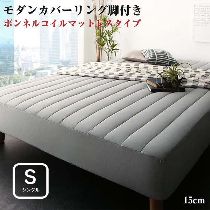 モダンカバーリング脚付きマットレスベッド マットレスベッド ボンネルコイルマットレスタイプ シングルサイズ 15cm シングルベッド ベット