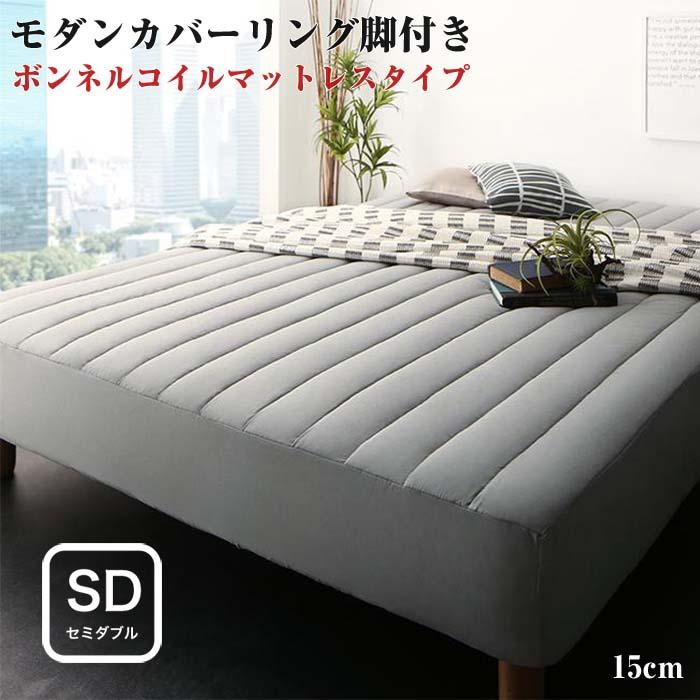 モダンカバーリング脚付きマットレスベッド マットレスベッド ボンネルコイルマットレスタイプ セミダブルサイズ 15cm セミダブルベッド ベット