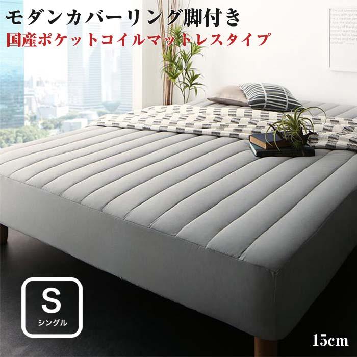 モダンカバーリング脚付きマットレスベッド マットレスベッド 国産ポケットコイルマットレスタイプ シングルサイズ 15cm シングルベッド ベット