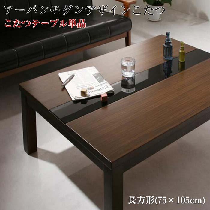 アーバンモダンデザインこたつ GWILT CFK グウィルト シーエフケー こたつテーブル単品 長方形 (75×105cm) コタツ 炬燵