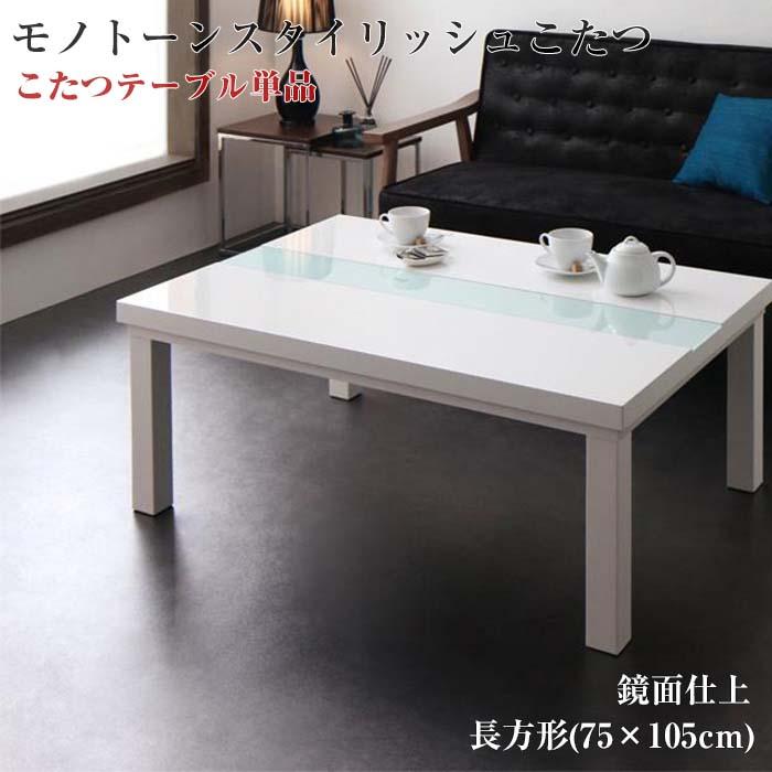 モノトーンデザイン UNO FK ウノ エフケー こたつテーブル単品 鏡面仕上 長方形 (75×105cm) コタツ 炬燵