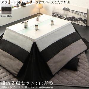 ※布団のみ スウェード調パッチワーク省スペース kakoi カコイ 掛布団&敷布団2点セット 正方形(80×80cm)