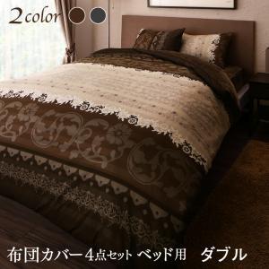 寝具カバー リゾートデザイン 裏なめらか 毛布つき あったか カバーリング Brise de mer series Layure レユール 布団カバーセット ベッド用 ダブルサイズ 4点セット