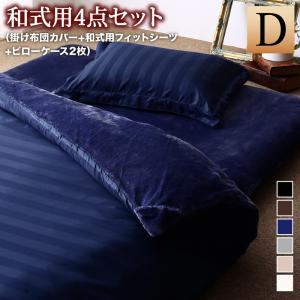 冬のホテルスタイル プレミアム毛布とモダンストライプのカバーリングシリーズ 布団カバーセット 和式用 ダブルサイズ 4点セット 寝具カバー