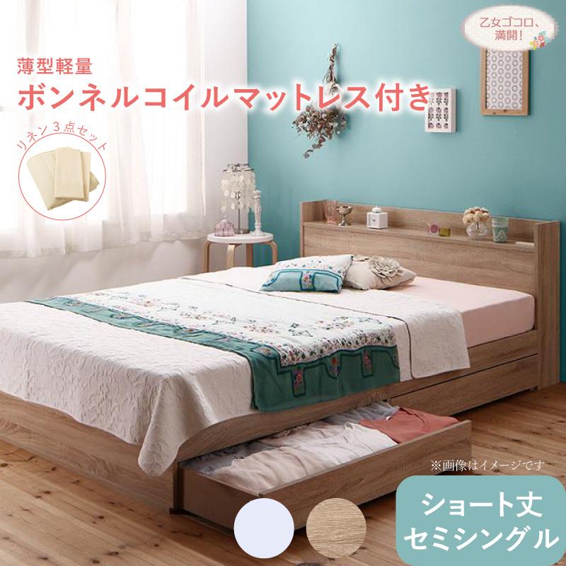 棚付き コンセント付き 収納ベッド 収納付き 【Fleur】 フルール ショート丈 【薄型・軽量ボンネルコイルマットレス】 セミシングルサイズ セミシングルベッド セミシングルベット マットレス付き