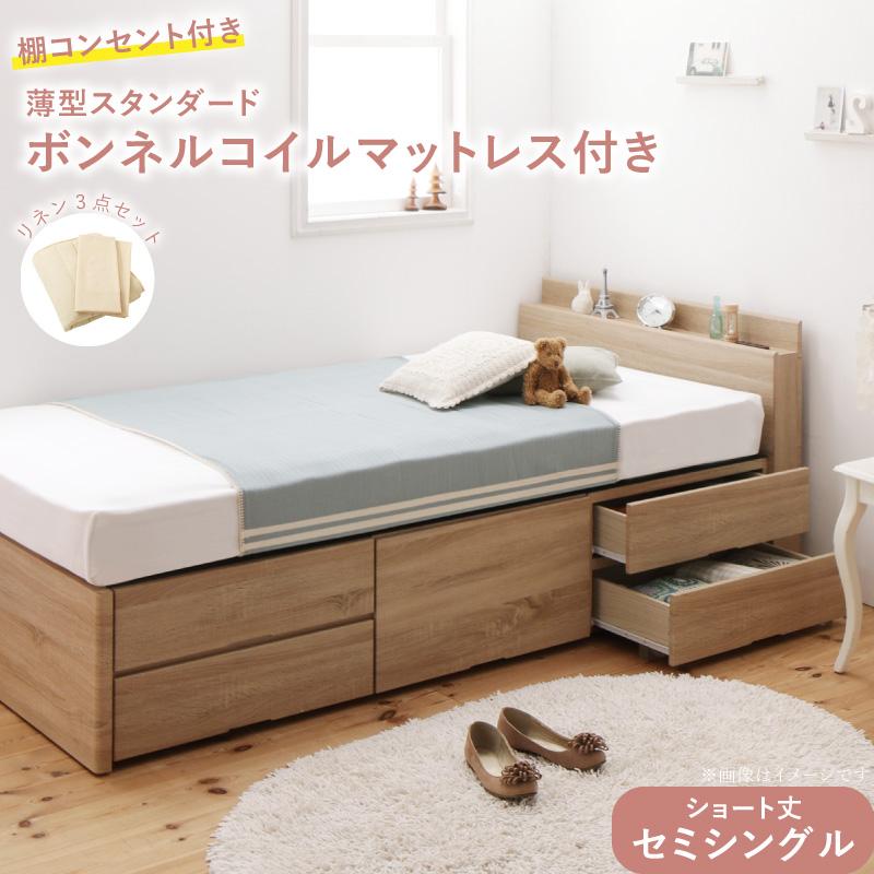 ベッド セミシングル マットレス付き コンセント付き ショート丈 引き出し付き 収納ベッド チェストベッド wunderbar ヴンダーバール 薄型スタンダードボンネルコイルマットレス付き セミシングルサイズ ショート丈 ベット