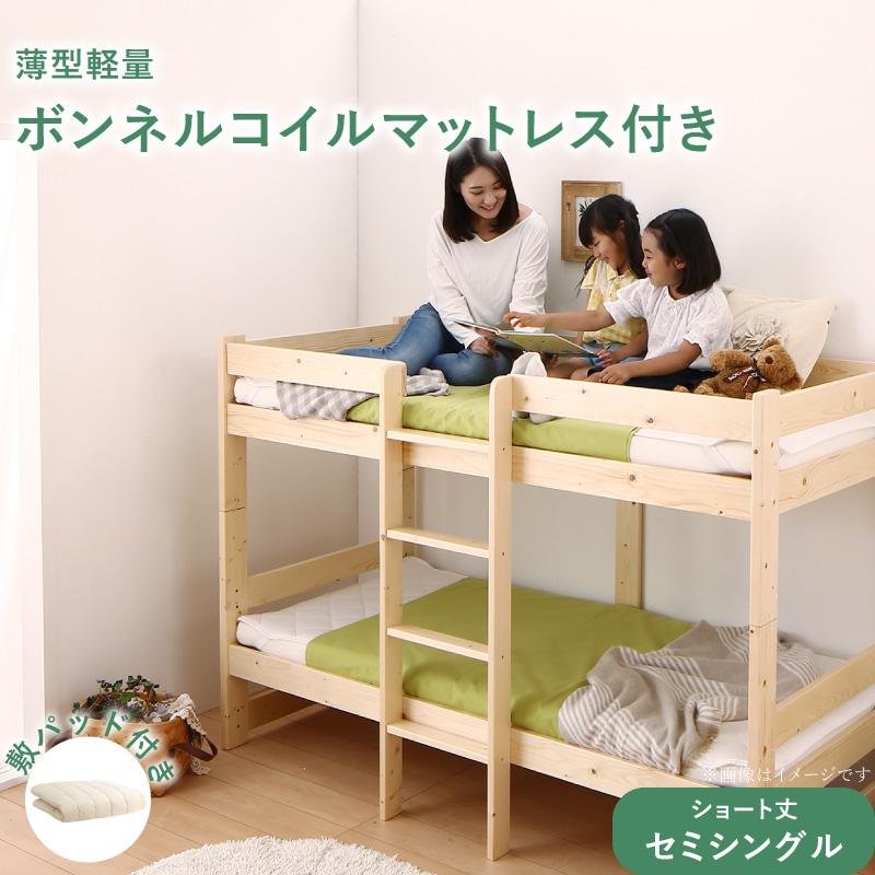 コンパクト 天然木 2段ベッド Jeffy ジェフィ 薄型軽量ボンネルコイルマットレス付き 敷パッド付き セミシングルサイズ ショート丈 二段ベッド