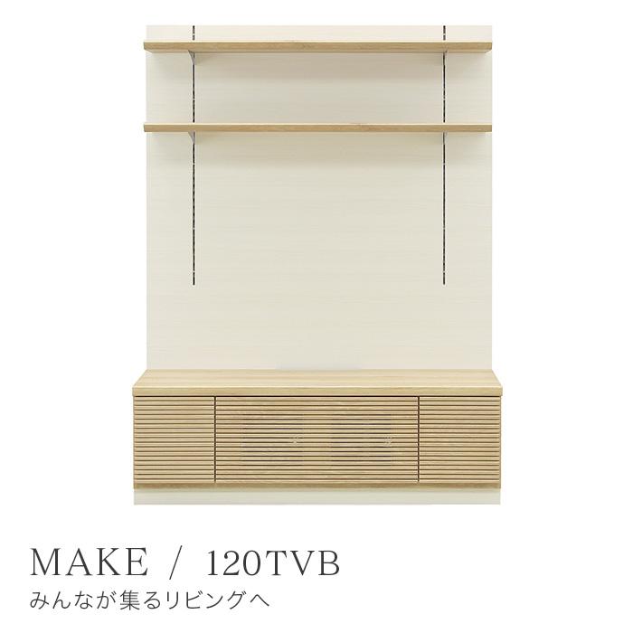 テレビ台 TV台 MAKE メイク 120cm ローボード 壁面収納 テレビボード テレビラック TVボード ホワイトオーク リビング コーナー 収納 ラック 引き出し 北欧 おしゃれ シギヤマ家具