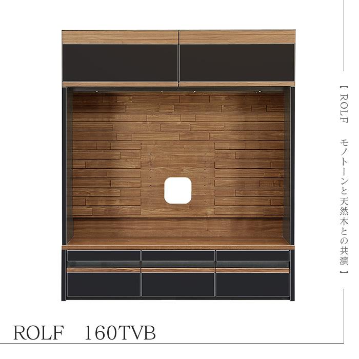 テレビ台 TV台 ROLF ロルフ 160cm ハイタイプ 壁面収納 テレビボード テレビラック TVボード UV塗装 ウレタン塗装 モザイク風 コンセント付き リビング コーナー 収納 ラック 引き出し 北欧 おしゃれ シギヤマ家具