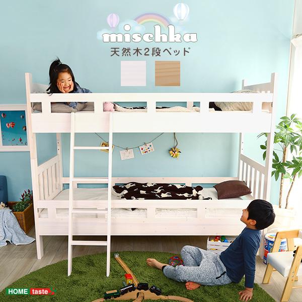 二段ベッド 天然木二段ベッド Mischka ミシュカ 2段ベッド ベット ロータイプ 天然木 パイン材 低ホルムアルデヒド すのこ 100kg 上下分割 フック付き シンプル ナチュラル 子供 北欧 おしゃれ 引っ越し 新生活