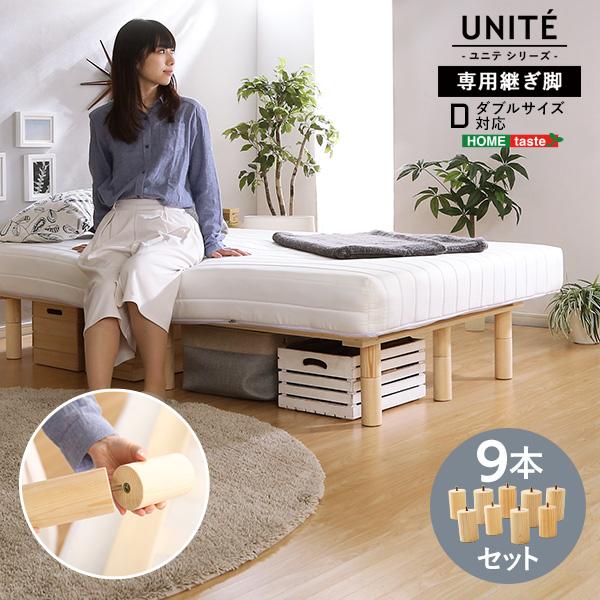 継ぎ足 脚付きロールマットレス用【Uniteシリーズ】専用継ぎ脚 9本セット(Dサイズ専用)