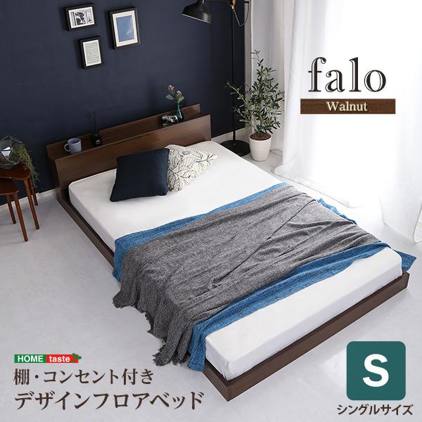 ベッド シングルベッド デザインフロアベッド Sサイズ Falo ファロ シングルサイズ 棚付き コンセント付き ウォルナット 2口コンセント フロアベッド ローベッド 宮棚 通気性 すのこ 抗菌 防臭 おしゃれ 通販