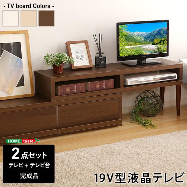 コンパクトな19インチTV LEDハイバックライト搭載  テレビ台セット   Trinityシリーズ