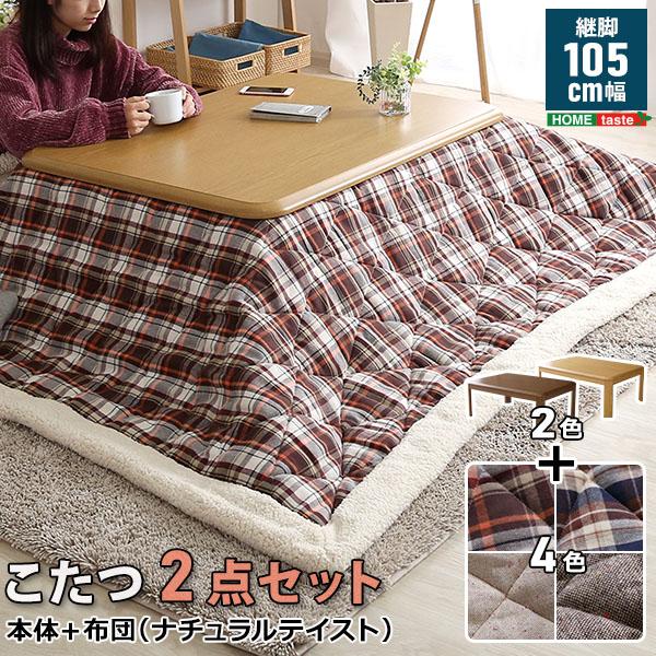 通年使える家具調こたつ 長方形型 105cm 2段階調節継ぎ脚 ナチュラルテイストなこたつ布団4色 選べる2点セット 【Ofen-オーフェン】シリーズ