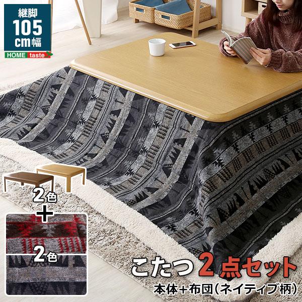 通年使える家具調こたつ 長方形型 105cm 2段階調節の継ぎ脚タイプ ネイティブ柄こたつ布団2色 選べる2点セット【Ofen-オーフェン】シリーズ