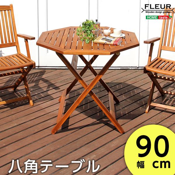 アジアン カフェ風 テラス FLEURシリーズ 八角テーブル 90cm 完成品 八角テーブル 幅90cm パラソル取り付け可能 ガーデン ガーデニングテーブル 木製 折たたみ 折り畳み コンパクト ガーデン用テーブル ガーデニング テーブル