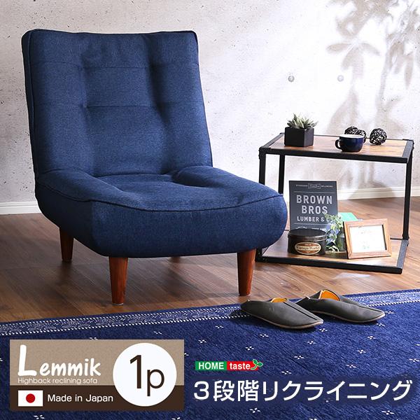 1人掛け ハイバックソファ 布地 ポケットコイル使用、3段階リクライニング 日本製 lemmik レミック 一人掛け ソファー 1人掛け ローソファー 1人用 1P フロアソファー 国産 ハイタイプ ロータイプ オシャレ ファブリック sofa
