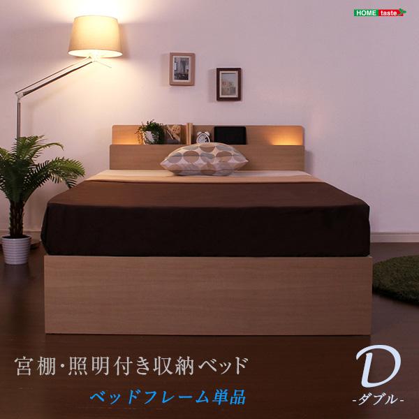 ダブルベッド 照明付き チェストベッド サザン SASAN ダブル フレームのみ すのこベッド 収納付き ダブルサイズ 棚付き 宮付き スノコベッド コンセント付き ライト付き キャスター付き引出し収納 2灯照明 大容量 引出し ブックラック