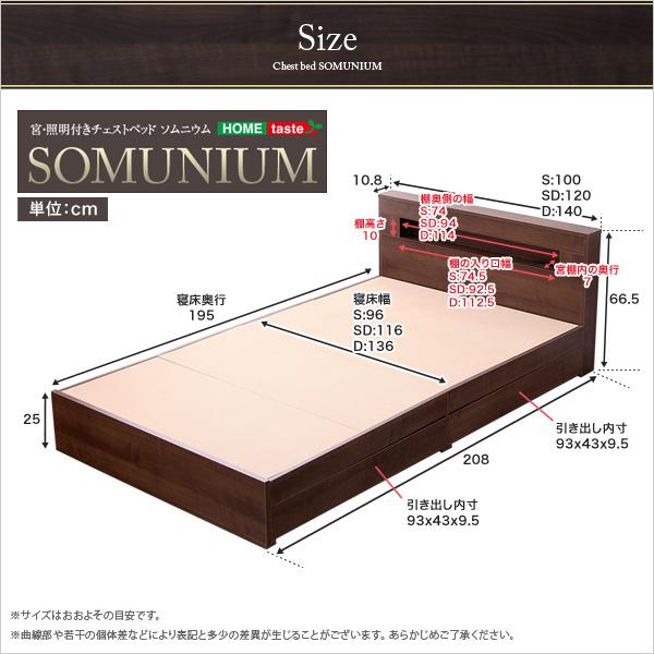 シングルベッド 照明付きチェストベッド ソムニウム SOMUNIUM シングル ライト コンセント付き シングル フレームのみ 宮棚付き 収納ベッド シングルサイズ 棚付き 大容量 引出し2杯付き ライト付き 間接照明 携帯充電 抗菌 防臭 一人暮らし