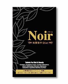 【5個セット】【送料・代引き手数料無料】 ノワール (Noir) 短期集中 Diet ×5個セット 【正規品】