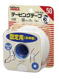 【30個セット】【送料無料】バトルウィン テーピングテープC50F(50mmX12m(1コ入)) ×30個セット 【正規品】