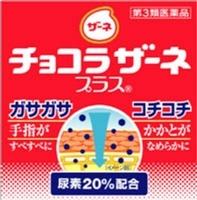 【第3類医薬品】【10個セット】 チョコラザーネプラス 60g×10個セット 【正規品】