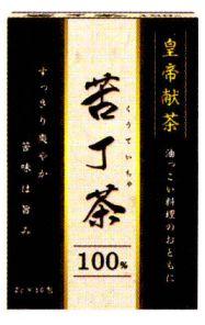 魔女たちの 時で大反響 中国4千年の健康茶 選択 苦丁茶 ※軽減税率対応品 新品 送料無料 くうていちゃ 正規品 くていちゃ