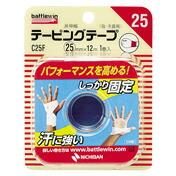 【72個セット】【1ケース分】 バトルウィン テーピングテープC25F (25mmX12m (1コ入))×72個セット 【正規品】