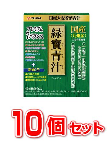【10個セット】【送料・代引き手数料無料】ユーワ 緑寶青汁 (りょくほうあおじる) 3g×50包 ×10個セット【正規品】