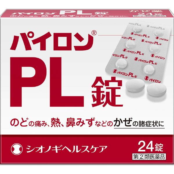 【第(2)類医薬品】【10個セット】 パイロンPL錠 24錠×10個セット 【正規品】