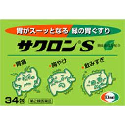 【第2類医薬品】【10個セット】 サクロンS 34包×10個セット 【正規品】