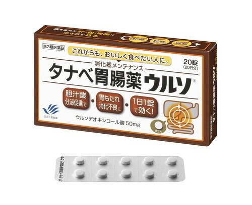 【第3類医薬品】【20個セット】 タナベ胃腸薬ウルソ 20錠×20個セット 【正規品】