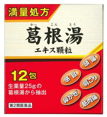 【10個セット】【送料無料】【第2類医薬品】阪本漢法の葛根湯エキス顆粒 12包×10個セット 【正規品】